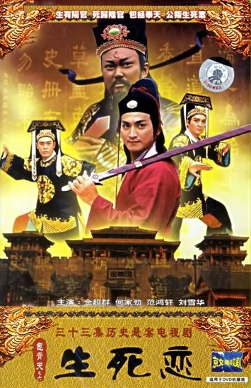 Justice Bao 1994